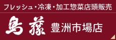 フレッシュ・冷凍・加工惣菜店頭販売 鳥藤 豊洲市場店