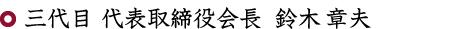三代目 代表取締役会長 鈴木章夫