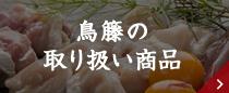 鳥籐の取り扱い商品
